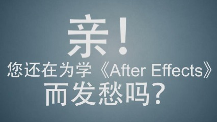 第1课:进入AE特效世界之流程介绍