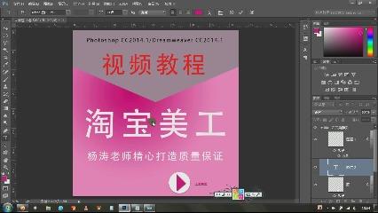 第4课:自由变换选区羽化图层样式案例