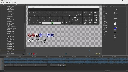Sayatoo卡拉字幕精灵2.0录制歌词详解