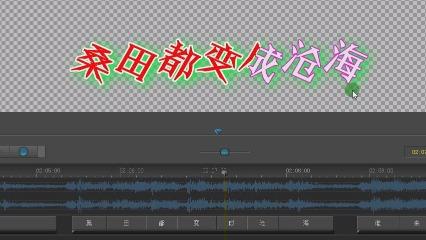第8课:Sayatoo歌词字幕属性详解