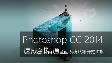 Photoshop CC2014速成到精通教程