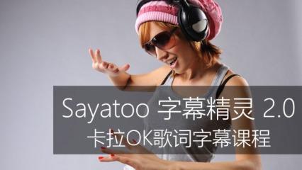 Sayatoo卡拉字幕精灵2.0项目基本操作