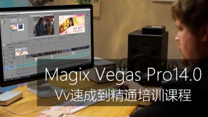 Vegas 14.0 中文版速成到精通教程