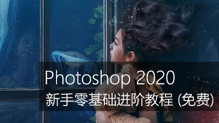 Photoshop 2020新手进阶教程